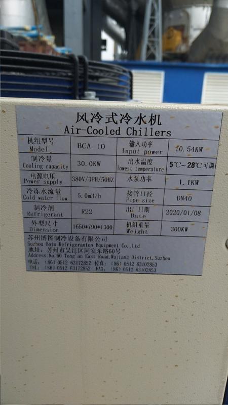 冷水机客户使用现场